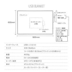 USBブランケット