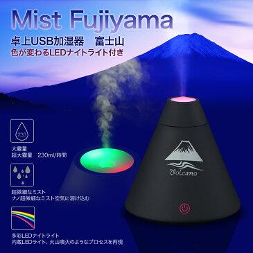 加湿器 卓上 オフィース 超音波 USB ライト 光る 送料無料 USB加湿器 おしゃれ スチーム mist-fuji