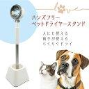 ドライヤースタンド 犬 猫 ペット用 ペット用品 ドライヤー 固定 ハンズフリー 両手自由 dryer-stand その1