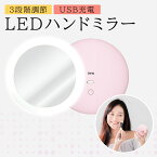 コンパクトミラー LED ハンドミラー おしゃれ かわいい 手鏡 女優ミラー メイクミラー ライト 持ち運び 充電式 ring-mirror03