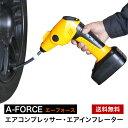 コードレスエアコンプレッサー タイヤインフレーター 電動エア...