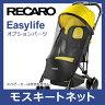 RECARO / レカロ モスキートネット イージーライフ 専用オプションパーツ ■ ベビーカー バギー アクセサリーパーツ
