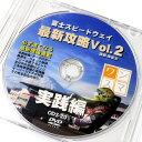 ワンデイスマイル / OneDaySmile DVD No.020 即効!サーキット攻略シリーズ FSWレーシングコース最新攻略...