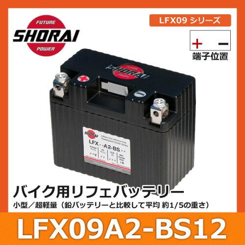SHORAI / ショーライ LFX09A2-BS12 ■ 使用推奨: バイク 2輪車 オートバイ ■ ...