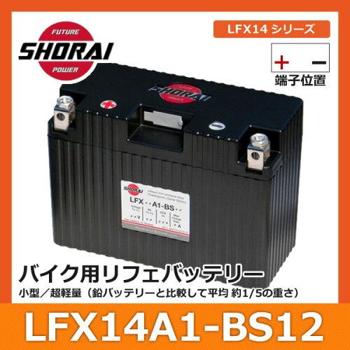 SHORAI ショーライ LFX14A1-BS12 | ショウライ lfx14a1 バッテリー リ...