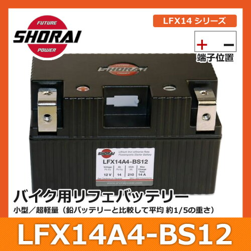 SHORAI ショーライ LFX14A4-BS12 | ショウライ lfx14a4 バッテリー リ...