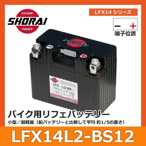 SHORAI ショーライ LFX14L2-BS12 | ショウライ lfx14l2 バッテリー リ...
