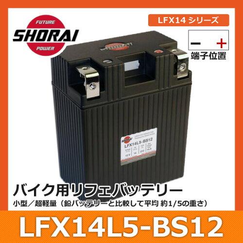SHORAI ショーライ LFX14L5-BS12 | ショウライ lfx14l5 バッテリー リ...