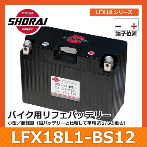 SHORAI ショーライ LFX18L1-BS12 | ショウライ lfx18l1 バッテリー リ...