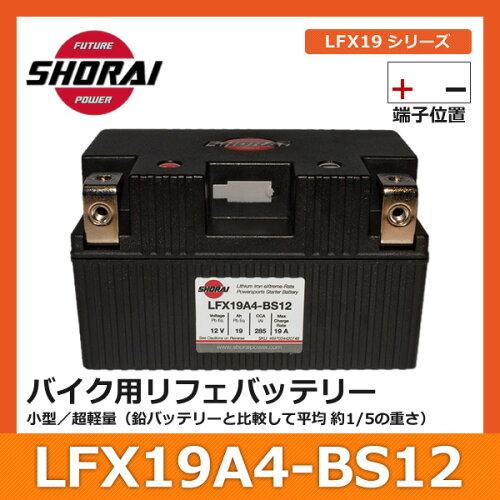 SHORAI ショーライ LFX19A4-BS12 | ショウライ lfx19a4 バッテリー リ...