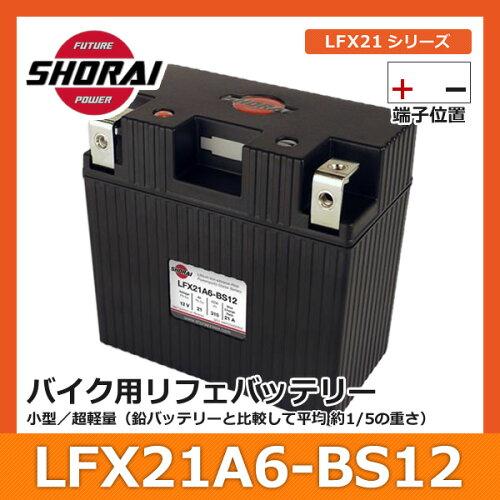 SHORAI ショーライ LFX21A6-BS12 | ショウライ lfx21a6 バッテリー リ...