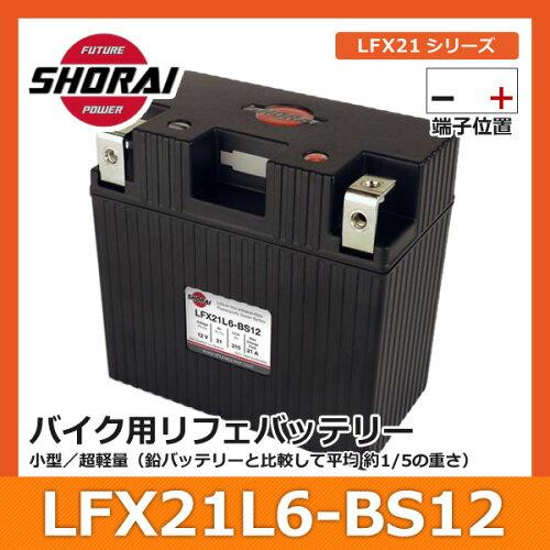 SHORAI ショーライ LFX21L6-BS12 | ショウライ lfx21l6 バッテリー リ...