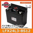【送料無料 最大3年間保証】 SHORAI ショーライ LFX24L3-BS12 | ショウライ lfx24l3 バッテ