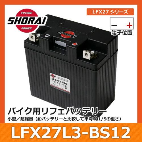SHORAI ショーライ LFX27L3-BS12 | ショウライ lfx27l3 バッテリー リ...