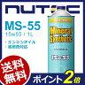 NUTEC / ニューテック MS-55 1L [ 粘度 15W-55 ] ■ エンジンオイル モーターオイル 潤滑油 4サイクル ■ ハイブリット車 省燃費車 対応 ■ ミネラルシンセティック MS55 15W55
