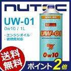 NUTEC_UW-01_0W10_エンジンオイル