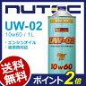 NUTEC / ニューテック UW-02 1L [ 10W-60 / 10W60 ] ■ エンジンオイル モーターオイル 潤滑油 ■ 一般車 競技車 4サイクル 対応 ■ 100%化学合成 エステル系 UW02 10W60