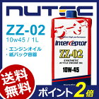 NUTEC_ZZ-02