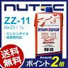 NUTEC / ニューテック ZZ-11 1L [ 粘度 0W-20 ] ■ エンジンオイル モーターオイル 潤滑油 ■ ハイブリット車 省燃費車 4サイクル 対応 ■ 化学合成 エステル系 ZZ-11 0W20