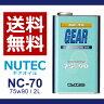 ニューテック NC-70 75W-90 2L ニューテック ギアオイル 100%化学合成(エステル系) 【NUTEC】【NC70】【75W90】