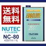 NUTEC / ニューテック NC-80 1L [ ADDITIVE ] ■ エンジンオイル添加剤 オイル 添加剤 ■ 一般車 競技車 対応 ■ 100%化学合成 エステル系