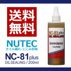 �˥塼�ƥå�_NC-81plus_200ml