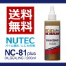 NUTEC / ニューテック NC-81plus 200ml ■ エンジンオイル添加剤 オイル 添加剤 ■ オイル漏れ止め オイル滲み オイルシーリング剤 ■ 100%化学合成 エステル系 ■ NUTEC NC81 NC-81 プラス