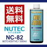 NUTEC / ニューテック NC-82 300ml [ MOTO ADDITIVE ] ■ エンジンオイル添加剤 オイル 添加剤 ■ モーターサイクル 4サイクルエンジン用 ■ 100%化学合成 エステル系