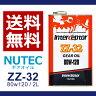 NUTEC / ニューテック ZZ-32 2L [ 粘度 80w-120 ] ■ ギアオイル ギヤオイル ミッションオイル ■ 一般車 競技車 MT LSD 対応 ■ 化学合成 エステル系 ZZ32 80w120