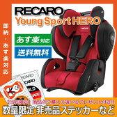 【即納】 レカロ ジュニアシート ヤングスポーツ ヒーロー ルビー ■ RECARO Young Sport HERO ■ チャイルドシート / ジュニアシート ■ 参考年齢 : 9ヵ月から 12歳位まで