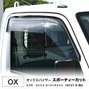 代引不可・OX バイザー スポーティーカット キャリイ DA16T...