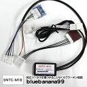 ブルーバナナ99 SNTC-M18 ■ ナビコントローラー / ナビ キャ...