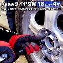 【店舗限定】タイヤ交換 16インチ 4本 ■ タイヤ持ち込み タイヤ直送 可能 ■ ホイール脱着、分解・組立、...