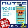 NUTEC / ニューテック NC-53E 1L [ 粘度 2.5W-40 ] ■ エンジンオイル モーターオイル 潤滑油 ■ ハイブリット車 省燃費車 4サイクル 対応 ■ 化学合成 エステル系 NC53E 2.5W40