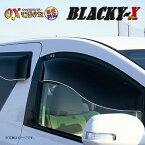 OXバイザー ブラッキーX フロント BL-111 | トヨタ ピクシストラック - S500U・S510U