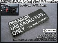 lus-sc-uzz40-label-fuel-1