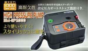新商品 【 BMO ビーエムオー 】 ハイプレッシャーポンプ 高低圧自動切替型 電動 エアーポン...