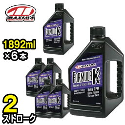 FORMULA K2 フォーミュラK2 混合専用 【2ストローク 1892ml×6本 】 MX-2164 エンジンオイル 2サイクル MAXIMA マキシマオイル