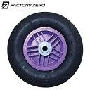 ベアリングタイヤ Aタイヤ 【 385φ 】 ジェットバンク前輪 【送料指定品】 FACTORYZERO ファクトリーゼロ