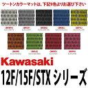デッキマット 15F/12F/STXシリーズ KAWASAKI カワサキ ダイヤツートン 全9色 3Mシール付 HYDROTURF ハイドロターフ JETSKI ジェットスキー 水上バイク