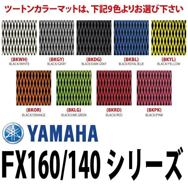 ハイドロターフ デッキマット ダイヤツートン YAMAHA ヤマハ FX160/140シリーズ 全9色 HT-FX 【3Mシール付】