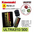 UNLIMITED オイルキャップセット【A】 送料無料 【 KAWASAKI ULTRA 310 / 300 用セット】 キャップのカラー自由 水上バイク ジェットスキー 【数量限定】