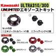 【限定販売】 UNLIMITED エキゾースト パーツセット 【 Kawasaki 310/300 】 jetski 水上バイク 送料無料