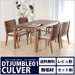 DTJUMBLE(DTジャンブル)、Culver(カルバー)アームチェア5点ダイニングセット