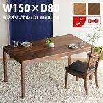 DTJUMBLE(DTジャンブル)ダイニングテーブル01ウォールナット