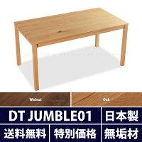 DTJUMBLE(DTジャンブル)ダイニングテーブル01オーク