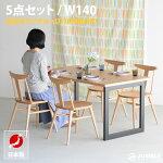 ダイニングセット5点セットダイニングテーブル椅子チェア北欧送料無料通販