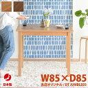 送料無料 無垢 オーク ウォールナット ダイニングテーブル 幅85 2人 掛け 日本製 国産 高さ 低め 変更可 サイズオーダー テーブル 食卓 机 ダイニングセット リビングテーブルテーブル 書斎 テーブル デスク 北欧 モダン カントリー ナチュラル 木製 天然木 四角 正方形
