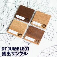 DTJUMBLE01無垢材サンプル(ウレタン)