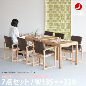ダイニングテーブル 雅 ミキモク 7点セット好きに アンティーク 送料無料 北欧 モダン エクステンション テーブル 日本製 伸長テーブル エクステンション テーブル 伸長式 新築 リフォーム
